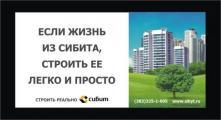 """1 июля завершилась рекламная кампания ТМ """"СИБИТ"""", разработанная и реализованная компанией Мains по технологии """"Точечные маркетинговые удары"""""""