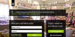Интернет-сервис W: «Мы продали самую дорогую привилегию в Рунете за 500 000 рублей»