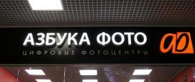 «Азбука Фото» пополнила список клиентов компании «Вершина»