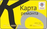 250 миллионов рублей заработали московские компании, используя федеральную программу лояльности «Карта Ремонта» в течение 18 месяцев