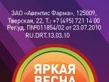 Яркие краски от BE!MA для празднования 50-летней весны бренда Но-Шпа®