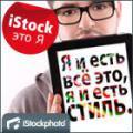 iStockphoto уже в России!