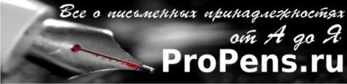 ProPens название говорит само за себя!