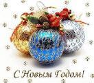 «ФЕЛИКС» поздравляет с Новым годом и Рождеством!
