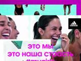 Открой в себе страсть к спорту вместе с adidas #mygirls