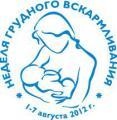 31 июля пройдет «Круглый стол» к 20-летию Всемирной Недели грудного вскармливания «Грудное вскармливание -  источник здоровья матери и ребенка»