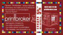 Выгодная цена на офсетный тираж по всей России, благодаря логистике