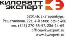 В сентябре 2011 года специалисты техно - консалтинговой группы «Киловатт-Эксперт» завершили работу над расчетом и утверждением нормативов технологических потерь электрической энергии для ООО «ЭФЕС».