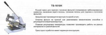 пресс для горячего тиснения TS-1610H