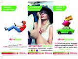 На АЗС ПТК автомобилистам предлагают «мгновенные деньги»