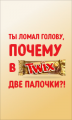 BBDO раскрыли тайну батончика TWIX