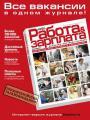 Реклама журнала «Работа & зарплата» появится в пригородных электропоездах