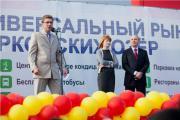 Открытие Универсального рынка у Борковских озёр
