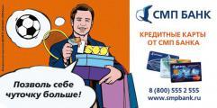 Поп-арт дядюшки Роя воплотился в рекламе СМП Банка