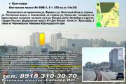 Все виды рекламы в г. Краснодар и Краснодарском крае