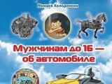 Издательство «За рулем» стало победителем конкурса «Книгуру-2013»