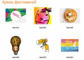 Сайт для фестиваля «Идея!»