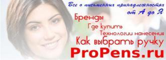 ProPens.ru название говорит само за себя