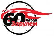 «Лада-Ларгус» – победитель марафона «60 часов «За рулем»