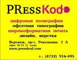 Визитки Воронеж, Печать визиток в Воронеже