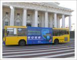 Автобусы, полезные для здоровья