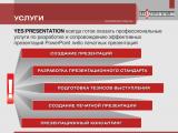 Профессиональные презентации на powerpoint.msk.ru – УСЛУГИ