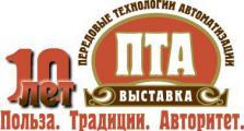 Выставка «ПТА-2010» - главное событие в сфере промышленной автоматизации