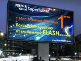 Энергия глобальной FLASHализации
