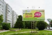 Акция «Инвестбанку - 20 лет!»