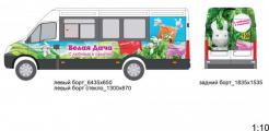 На автобусах ПТК приехали «заи» с Белой Дачи