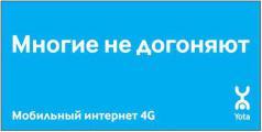 «Многие догоняют» технологию 4G с КГ «М-Лайнер»