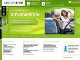 Автоторгбанк  провел редизайн официального интернет-сайта