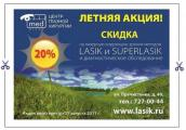 Скидка 20% на Lasik  и  Superlasik