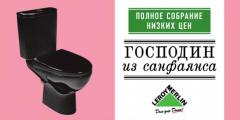 Leo Burnett Moscow разработало рекламную кампанию для наружной рекламы сети гипермаркетов Leroy Merlin