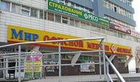 Челябинский «ФЕЛИКС» празднует День рождения