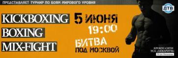 """Приглашение на уникальное шоу """"Битва под Москвой"""""""