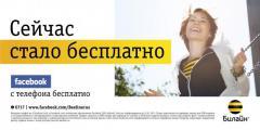 Первая совместная национальная коммуникационная кампания «Билайн» и Facebook