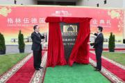 Самый крупный инвестиционный проект Китая в России — МТВК «Гринвуд» открыт!