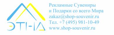 Цены на нанесение логотипа снижены в компании Этна