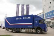 Первая поставка грузового автомобиля Volvo в автопарк «Почты России»