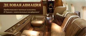 Бизнес авиация. Частные самолеты в Турцию - новинка для клиентов «Санрайз тур»!