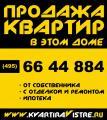 PR2B Group: Ключи от квартиры в Подольске и Истре…