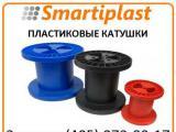 Пластиковые катушки для проволоки