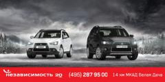«Независимость Mitsubishi» - Ваш автомобиль готов к зиме!