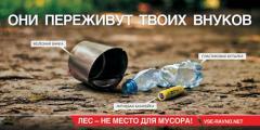 Новая кампания в защиту экологии стартовала в рамках социального проекта «Все равно?!»