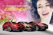 Mazda для каждой леди в «Независимость Mazda»