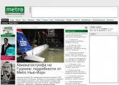 Газета Metro поменяла Интернет-прописку