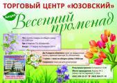 Торговый центр «Юзовский» приглашает на «Весенний променад»
