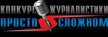 Всероссийский конкурс журналистики «Просто о сложном»