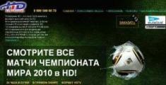 Promo Interactive помогло HDTV Платформа HD c продвижением матчей Чемпионата мира по футболу